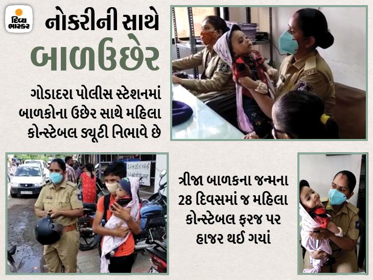 સુરતમાં પરિવારની જવાબદારી સાથે પોલીસ કોન્સ્ટેબલની ફરજ બજાવતી મહિલા, બાળકોના ઉછેરની સાથે કાયદાની રખવાળી કરે છે|સુરત,Surat - Divya Bhaskar