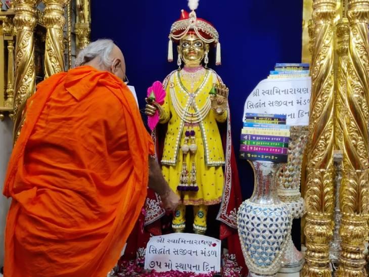 મણિનગર સ્વામિનારાયણ મંદિરમાં સિદ્ધાંત સજીવન મંડળના 75મા સ્થાપના દિવસની ઉજવણી કરવામાં આવી|અમદાવાદ,Ahmedabad - Divya Bhaskar