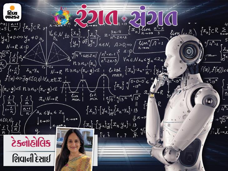 મશીન લર્નિંગ: ટેક્નોલોજીની એક નવી શાખા, જેમાં નિર્જીવ મશીન જાતે જ આજુબાજુના વાતાવરણમાંથી ડેટા ભેગોકરીને અપડેટ થાય!|રંગત-સંગત,Rangat-Sangat - Divya Bhaskar
