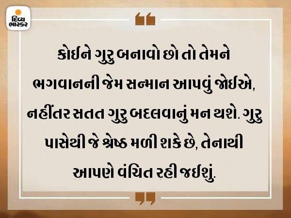 ગુરુ અને પરમાત્મા વચ્ચે કોઈ ભેદ નથી, ગુરુ જ પરમાત્મા સુધી પહોંચવાનું માધ્યમ છે|ધર્મ,Dharm - Divya Bhaskar