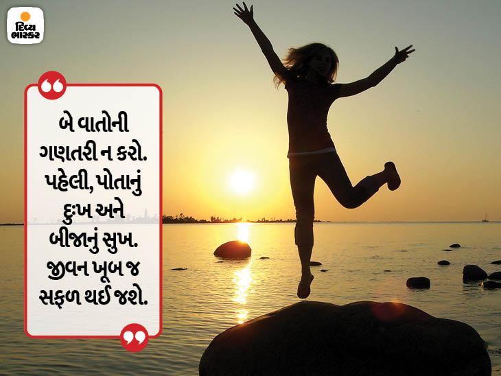 સફળતાનું સુખ ભોગવવું સારી વાત છે, પરંતુ અસફળતાઓથી બોધપાઠ લેવો વધારે મહત્ત્વપૂર્ણ છે|ધર્મ,Dharm - Divya Bhaskar