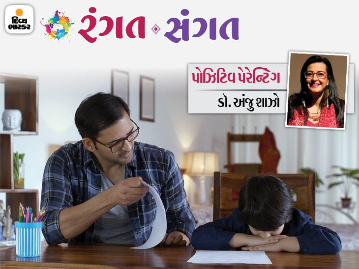 જ્યાં ધ્યાન જાય ત્યાં એનર્જી પણ વપરાય... એટલે બાળકોના બાળપણમાં જ તેમનો ડ્રામા કંટ્રોલ કરો...!|રંગત-સંગત,Rangat-Sangat - Divya Bhaskar