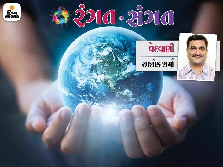 પૃથ્વી સૂક્ત: પર્યાવરણ સંવર્ધનનો અમોઘ મંત્ર!|રંગત-સંગત,Rangat-Sangat - Divya Bhaskar