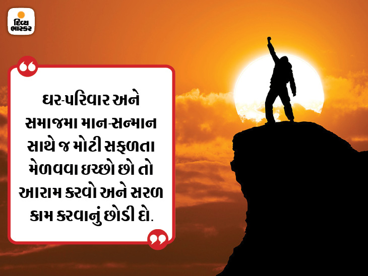 મુશ્કેલ કામ પણ સરળ થઈ જાય છે, જ્યારે આપણે મુશ્કેલી કરતા વધારે મહેનત ઉપર ધ્યાન આપીએ છીએ|ધર્મ,Dharm - Divya Bhaskar