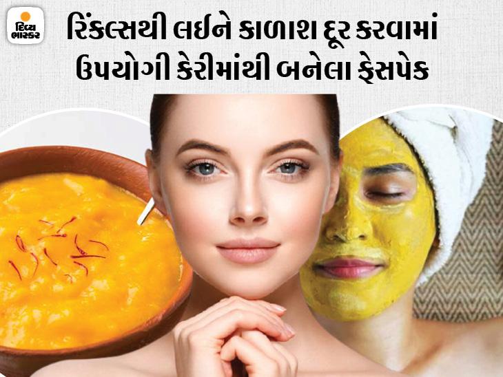 મેંગો પલ્પમાં ઈંડાનો સફેદ ભાગ મિક્સ કરીને લગાવવાથી રિંકલ્સ દૂર થશે, કેરીની સાથે બદામનો પાઉડર અને દૂધ લગાવશો તો ચહેરાનો ગ્લો વધશે|લાઇફસ્ટાઇલ,Lifestyle - Divya Bhaskar