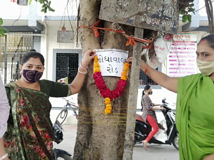 સુરતના કાપોદ્રામાં ખરાબ રસ્તાને મેયર હેમાલી બોઘાવાલાનું નામ આપીને AAP દ્વારા વિરોધ કરાયો|સુરત,Surat - Divya Bhaskar