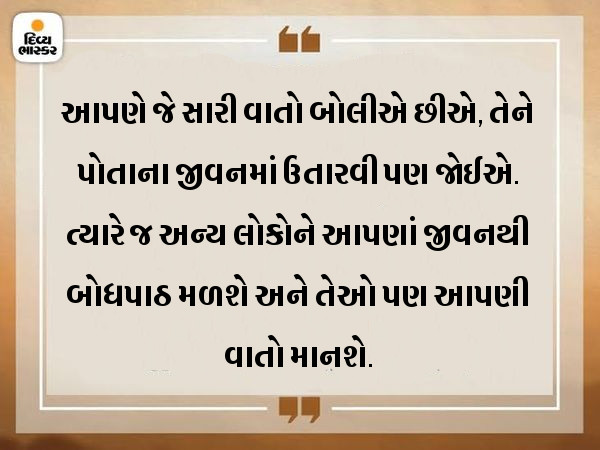 આપણે આપણી માતૃભાષાને સંપૂર્ણ માન આપવું જોઈએ, દરેક મહત્ત્વપૂર્ણ અવસરે માતૃભાષાનો ઉપયોગ જરૂર કરો|ધર્મ,Dharm - Divya Bhaskar