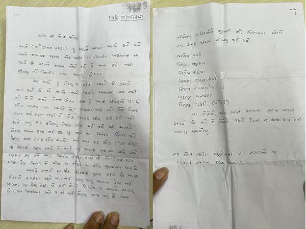 વિજયભાઇએ પોલીસ કમિશનરને લખેલો પત્ર.
