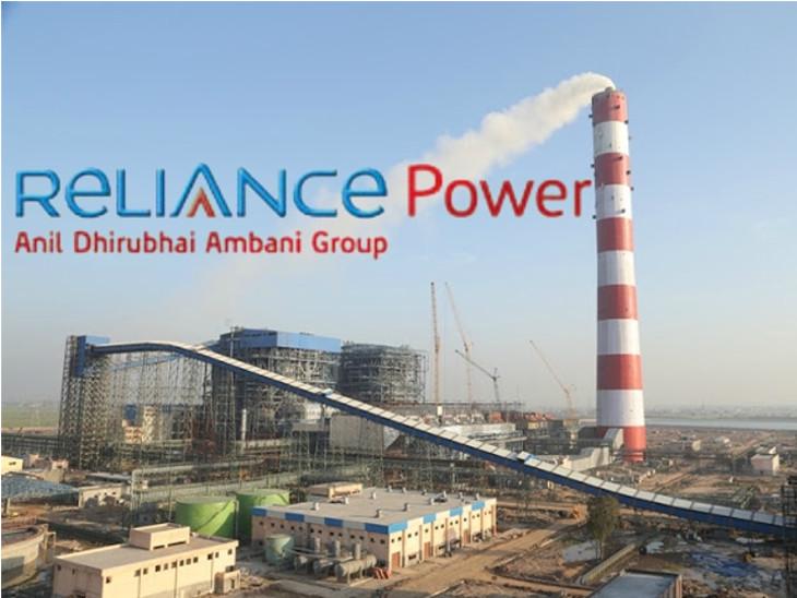 રિલાયન્સ પાવર રૂપિયા 1,325 કરોડના શેર,વોરન્ટ રિલાયન્સ ઈન્ફ્રાને ઈશ્યુ કરશે; RPowerના દેવામાં ઘટાડો થશે|બિઝનેસ,Business - Divya Bhaskar