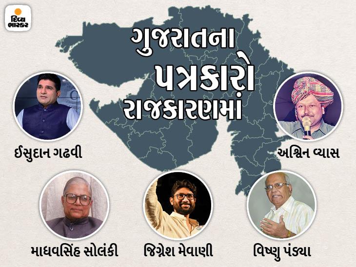 ઈસુદાન ગઢવી જ નહીં ખામ થિયરીના જનક માધવસિંહ સોલંકી પણ પત્રકાર બન્યાં બાદ રાજકારણમાં પ્રવેશ્યા હતા અમદાવાદ,Ahmedabad - Divya Bhaskar