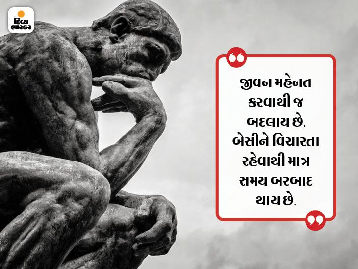 જન્મથી કોઈ મિત્ર કે દુશ્મન પેદા થતા નથી, તે આપણાં ઘમંડ, તાકાત અને વ્યવહારથી બને છે|ધર્મ,Dharm - Divya Bhaskar