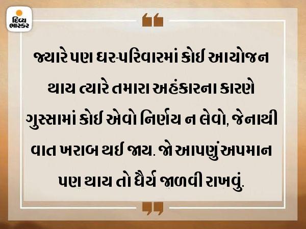 ગુસ્સા અને અહંકારના કારણે સારા કામ પણ ખરાબ થઈ જાય છે, તેનાથી બચવું જોઈએ|ધર્મ,Dharm - Divya Bhaskar