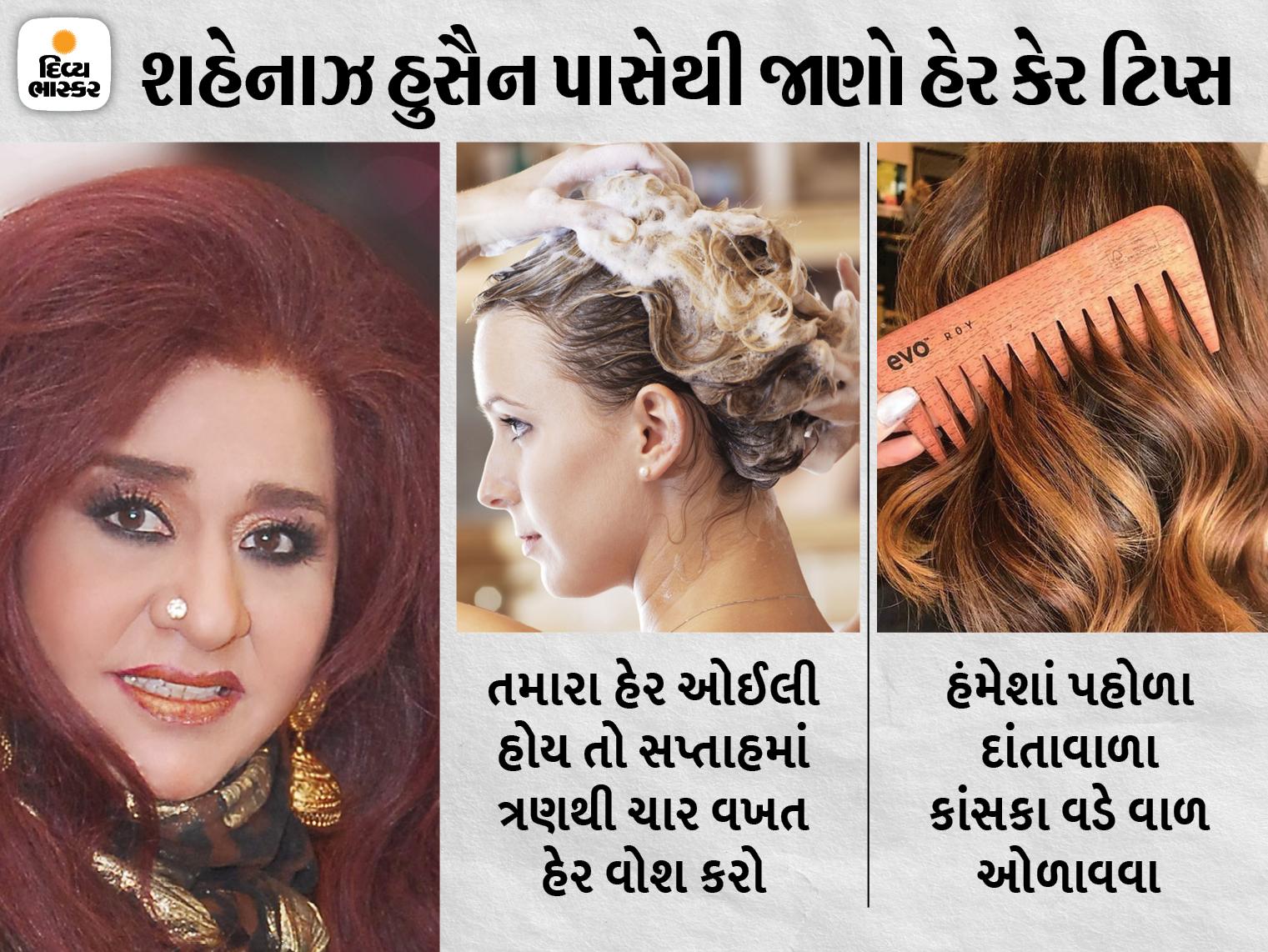 શહેનાઝ હુસૈન પાસેથી જાણો વાળની સંભાળ રાખવાની સરળ રીત, ઓઈલી હેરમાં ક્રીમવાળુ કન્ડિશનર લગાવવાનું ટાળવું|લાઇફસ્ટાઇલ,Lifestyle - Divya Bhaskar