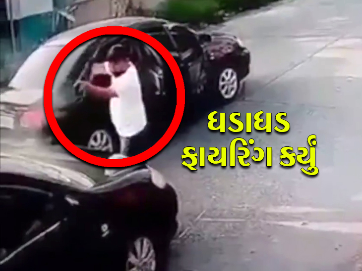 ધોળા દિવસે ધડાધડ ફાયરિંગ કરી પોલીસકર્મીની જાહેરમાં હત્યા, જુઓ કમકમાટીભર્યાં CCTV ફૂટેજ|વર્લ્ડ,International - Divya Bhaskar