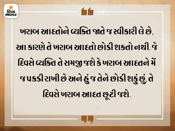 બહાનાઓ બનાવતા રહેશો તો આદત છૂટશે નહીં, નશો છોડવા માટે જાતે જ કોશિશ કરવી પડશે|ધર્મ,Dharm - Divya Bhaskar