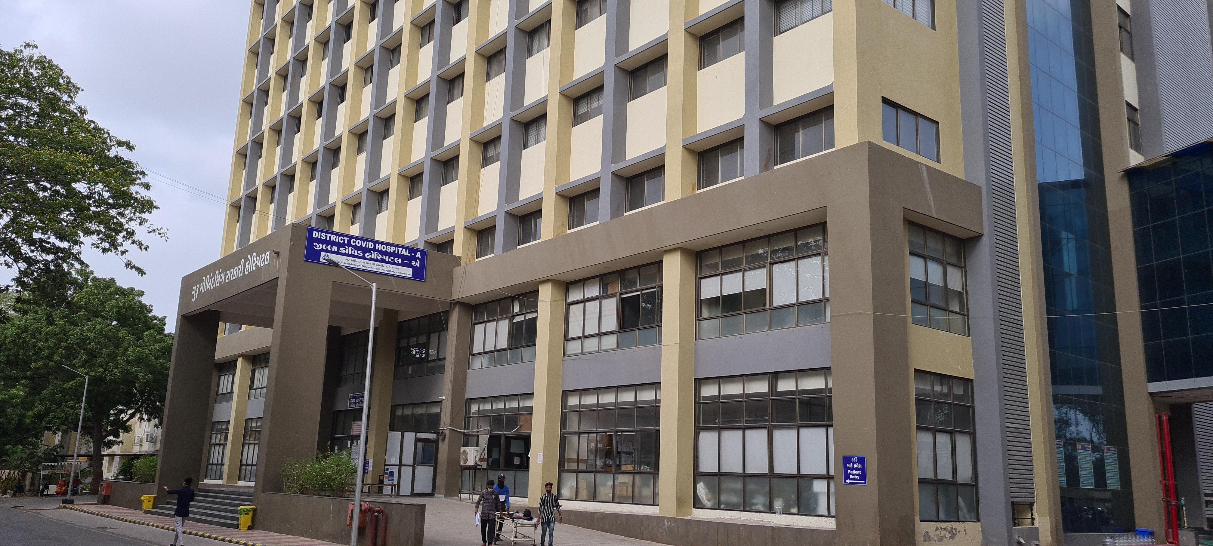 જામનગર સરકારી કોવિડ હોસ્પિટલ.