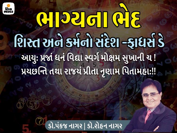 ફાધર્સ ડે; જ્યોતિષશાસ્ત્રમાં સૂર્ય એ પિતાનો કારક છે અને શનિ એ પુત્રનું પ્રતિનિધિત્વ કરે છે|જ્યોતિષ,Jyotish - Divya Bhaskar