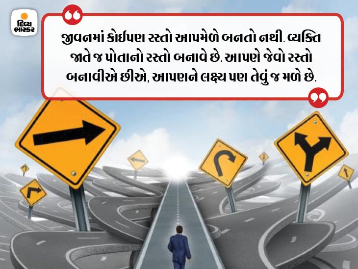 જે લોકો પોતાની ભૂલ માનતા નથી, તેઓ કોઇને પોતાના કઈ રીતે માની શકે છે?|ધર્મ,Dharm - Divya Bhaskar