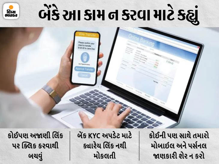 SBIએ ગ્રાહકોને અલર્ટ કર્યા, નકલી KYC અપડેટ લિંક પર તમારી પર્સનલ ડિટેઈલ શેર ન કરો|યુટિલિટી,Utility - Divya Bhaskar
