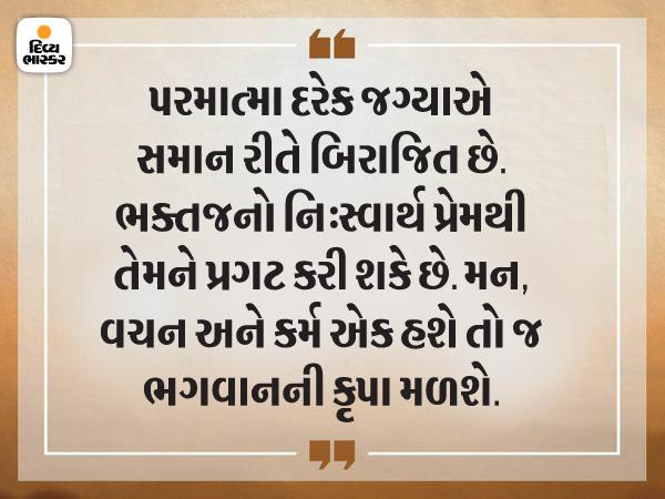 ભગવાન કણ-કણમાં વસેલા છે, આપણા મનમાં પ્રેમ અને ભક્તિ છે તો પરમાત્મા ચોક્કસ મદદ કરે છે|ધર્મ,Dharm - Divya Bhaskar