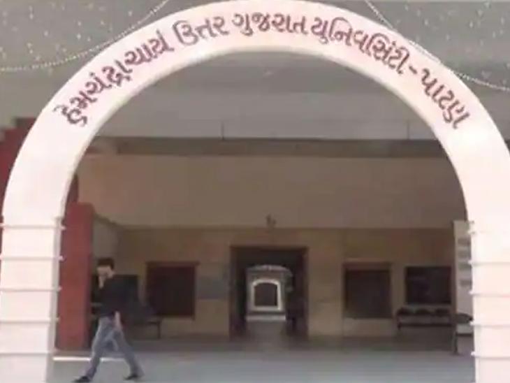 હેમચંદ્રાચાર્ય ઉત્તર ગુજરાત યુનિવર્સિટીની ફાઈલ તસવીર - Divya Bhaskar