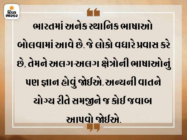 ખૂબ જ પ્રવાસ કરો છો તો અન્ય ભાષાઓને પણ ધ્યાનથી સાંભળો અને સમજો, નહીંતર નુકસાન થઈ શકે છે|ધર્મ,Dharm - Divya Bhaskar
