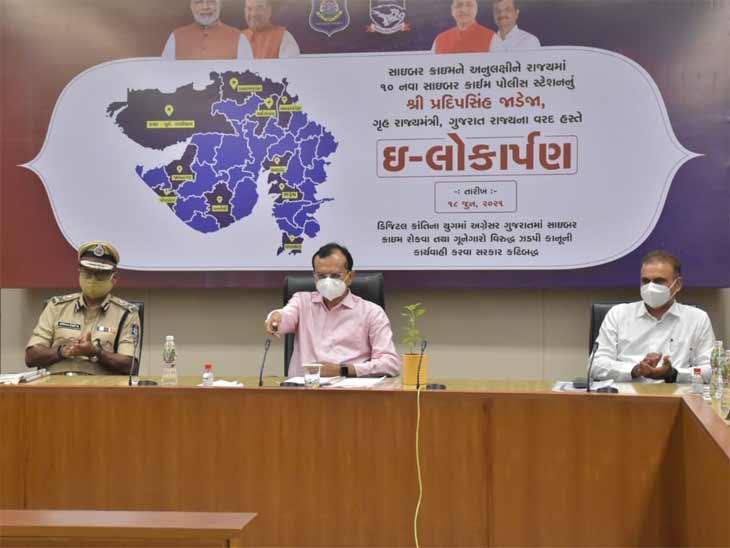 ગુજરાતના દસ જિલ્લામાં વધુ 10 સાયબર પોલીસ સ્ટેશન શરૂ, ગૃહ રાજ્યમંત્રી જાડેજાએ વર્ચ્યુઅલી ઉદઘાટન કર્યુ|અમદાવાદ,Ahmedabad - Divya Bhaskar