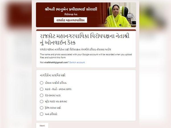 વિપક્ષી નેતા ભાનુબેન સોરાણીએ ઓનલાઇન પ્લેટફોર્મ એક્ટિવ કર્યું