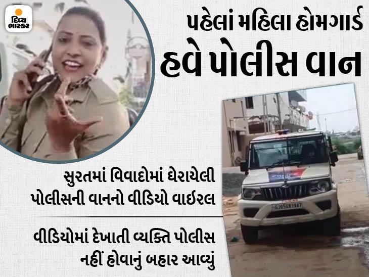 સુરતમાં 'દેખ દેખ તેરા બાપ આયા' સોંગ પર બનેલો સચિન પોલીસની PCR વાનનો વીડિયો વાઇરલ સુરત,Surat - Divya Bhaskar