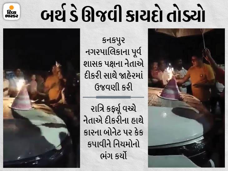 સુરતમાં ભાજપના નેતાએ પોતાની દીકરીનો જન્મદિવસ રાત્રે જાહેરમાં ઉજવી કાયદાના લીરે લીરા ઉડાવ્યા|સુરત,Surat - Divya Bhaskar