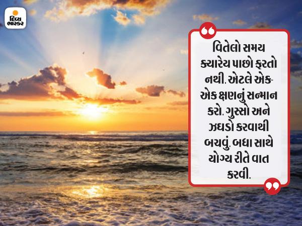 મહાન બનવા માટે વ્યક્તિએ મહાન કામ કરવું પડે છે, તેમાંથી એક કામ સવારે જલ્દી જાગવાનું છે ધર્મ,Dharm - Divya Bhaskar