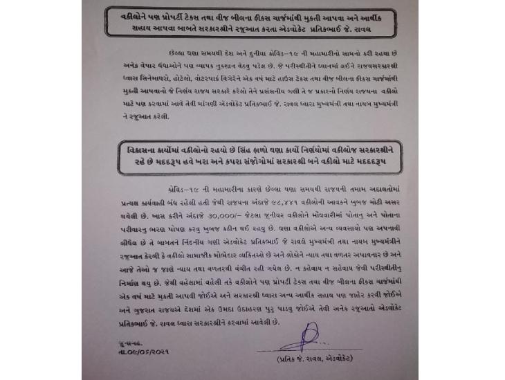 રાજ્યના તમામ વકીલોને એક વર્ષ માટે પ્રોપર્ટી ટેક્ષમાંથી ટેક્ષ મુક્તિ આપવા જૂનાગઢના એડવોકેટોએ માંગણી કરી જુનાગઢ,Junagadh - Divya Bhaskar