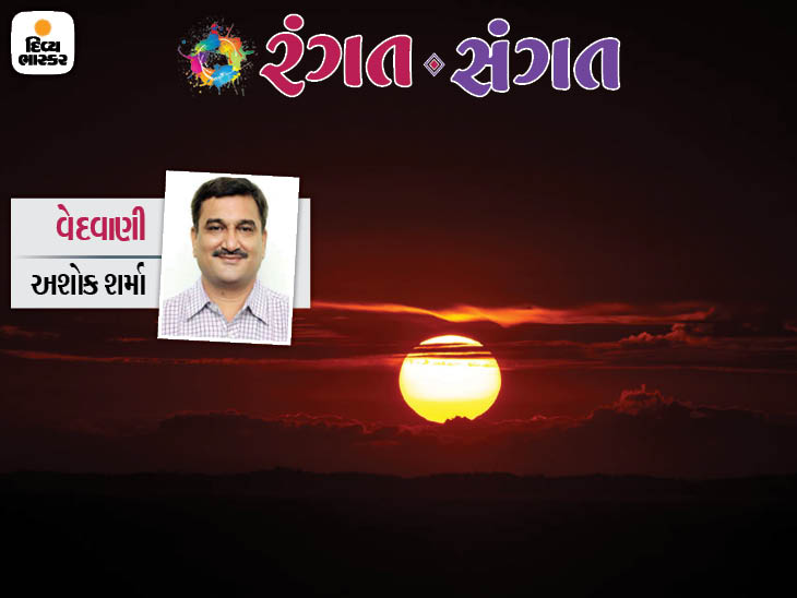 વેદોમાં સૂર્ય-ચંદ્રનું વિજ્ઞાન: પ્રકાશ અને ઊર્જાનો મોટામાં મોટો સ્રોત|રંગત-સંગત,Rangat-Sangat - Divya Bhaskar