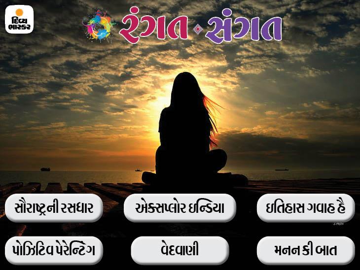 સ્પિતિની સફર, લક્ષદ્વીપમાં લાક્ષાગૃહ, દુઃસ્વપ્નોમાંથી છૂટવાનો ઉપાય, મેમરીઝની એનર્જી અને ઘણું બધું, વાંચો આજનું 'રંગત-સંગત'|રંગત-સંગત,Rangat-Sangat - Divya Bhaskar