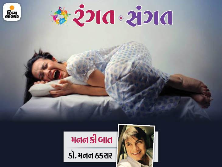 શું ખરાબ સપનાંઓ તમારી ઊંઘ હરામ કરે છે?|રંગત-સંગત,Rangat-Sangat - Divya Bhaskar
