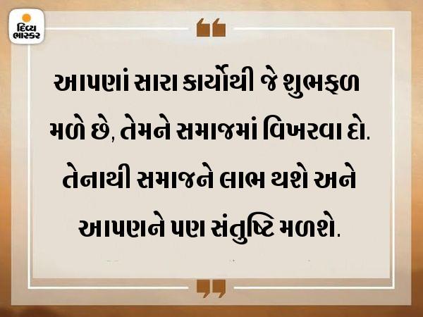 પોતાની સાથે જ પરિવાર અને સમાજના સારી બાબતોને ધ્યાનમાં રાખીને સારા કામ કરવા જોઈએ|ધર્મ,Dharm - Divya Bhaskar