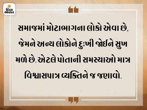 જીવનમાં ક્યારેય દુઃખ આવે તો દરેક વ્યક્તિને તમારી પરેશાની જણાવશો નહીં|ધર્મ,Dharm - Divya Bhaskar
