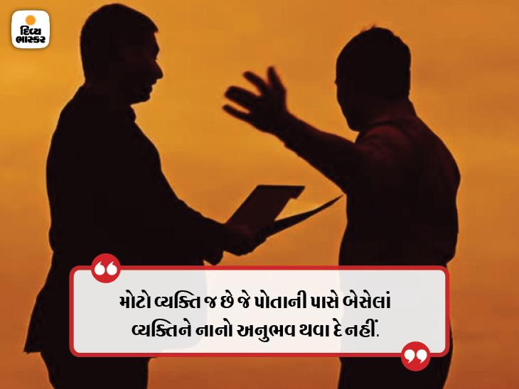જે વસ્તુ પાસે નથી, તેમની ફરિયાદ કરવાનું છોડી દો. જે વસ્તુ પાસે છે તેનો આનંદ માણો|ધર્મ,Dharm - Divya Bhaskar