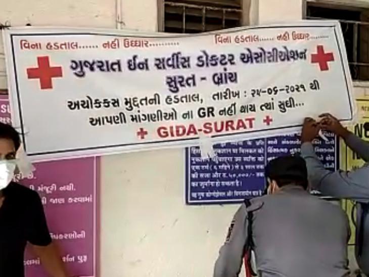 રાજ્યમાં ફરજ બજાવતા ઇન-સર્વિસ તીબીબોના પડતર પ્રશ્નો અને માંગણીઓના ઉકેલ માટે 25 જૂનથી હડતાળ પર ઉતરશે|સુરત,Surat - Divya Bhaskar