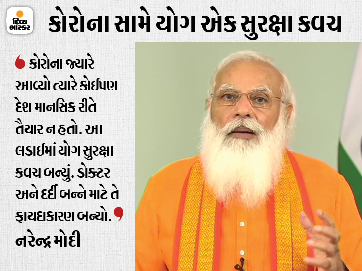 PM મોદીએ કહ્યું- કોરોના સામેની લડાઈમાં યોગ આશાનું કિરણ; મુશ્કેલ સમયમાં એના પ્રત્યે લોકોનો લગાવ વધ્યો ઈન્ડિયા,National - Divya Bhaskar
