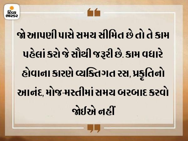 કામની પ્રાથમિકતા અને સમયની યોગ્ય ઉપયોગિતાનું સંતુલન જાળવી રાખવું જોઈએ|ધર્મ,Dharm - Divya Bhaskar