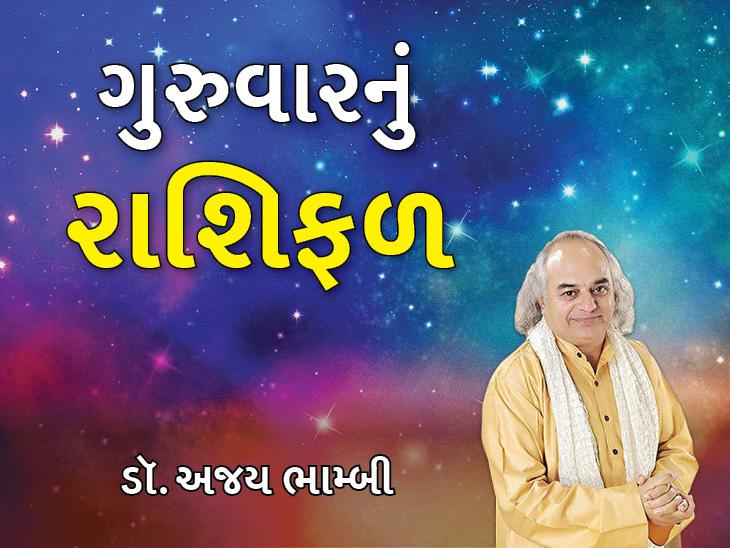 શુભાશુભ યોગથી સિંહ સહિત 4 રાશિ માટે શુભ દિવસ, ધનલાભ અને સફળતા મળવાના યોગ છે|જ્યોતિષ,Jyotish - Divya Bhaskar