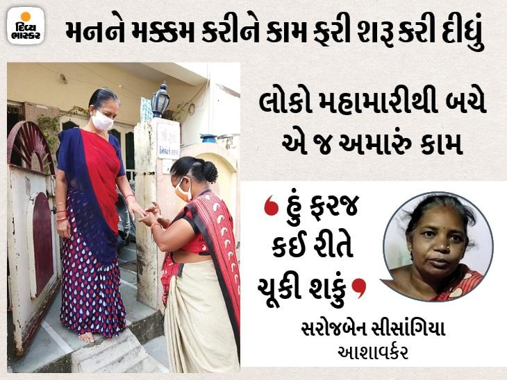 રાજકોટની આ મહિલાએ કોરોનામાં સ્વજન ગુમાવ્યા પરંતુ હિંમત હાર્યા વિના અન્યના પરિવારજનને બચાવવા મેદાને પડ્યા|રાજકોટ,Rajkot - Divya Bhaskar
