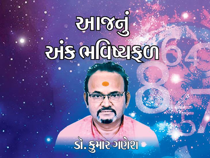 ગુરુવારનો ભાગ્ય અંક 8 રહેશે, આજે જન્માંક 4ની અંક 8 સાથે વિરોધી યુતિ રહી શકે છે|જ્યોતિષ,Jyotish - Divya Bhaskar