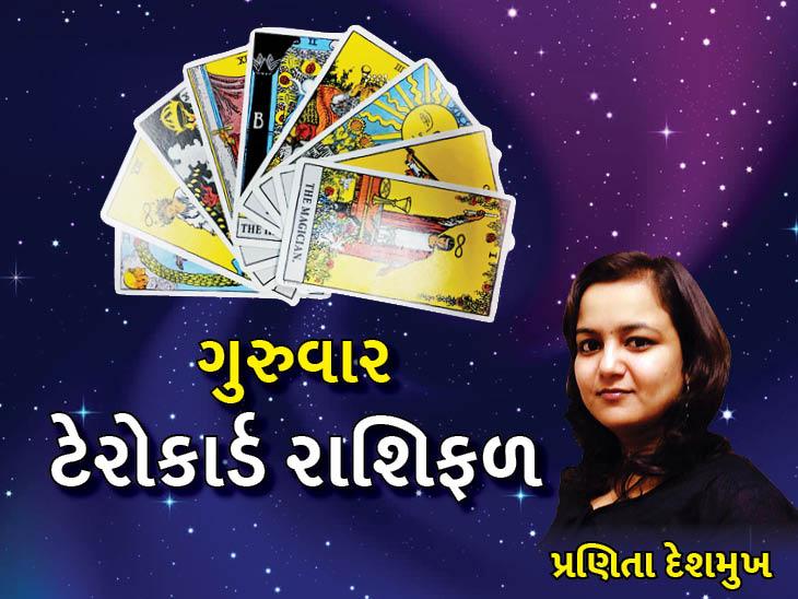 ગુરુવારે THE EMPRESS કાર્ડ પ્રમાણે મેષ રાશિના લોકોને આજે રોકાણમાં ફાયદો થશે|જ્યોતિષ,Jyotish - Divya Bhaskar