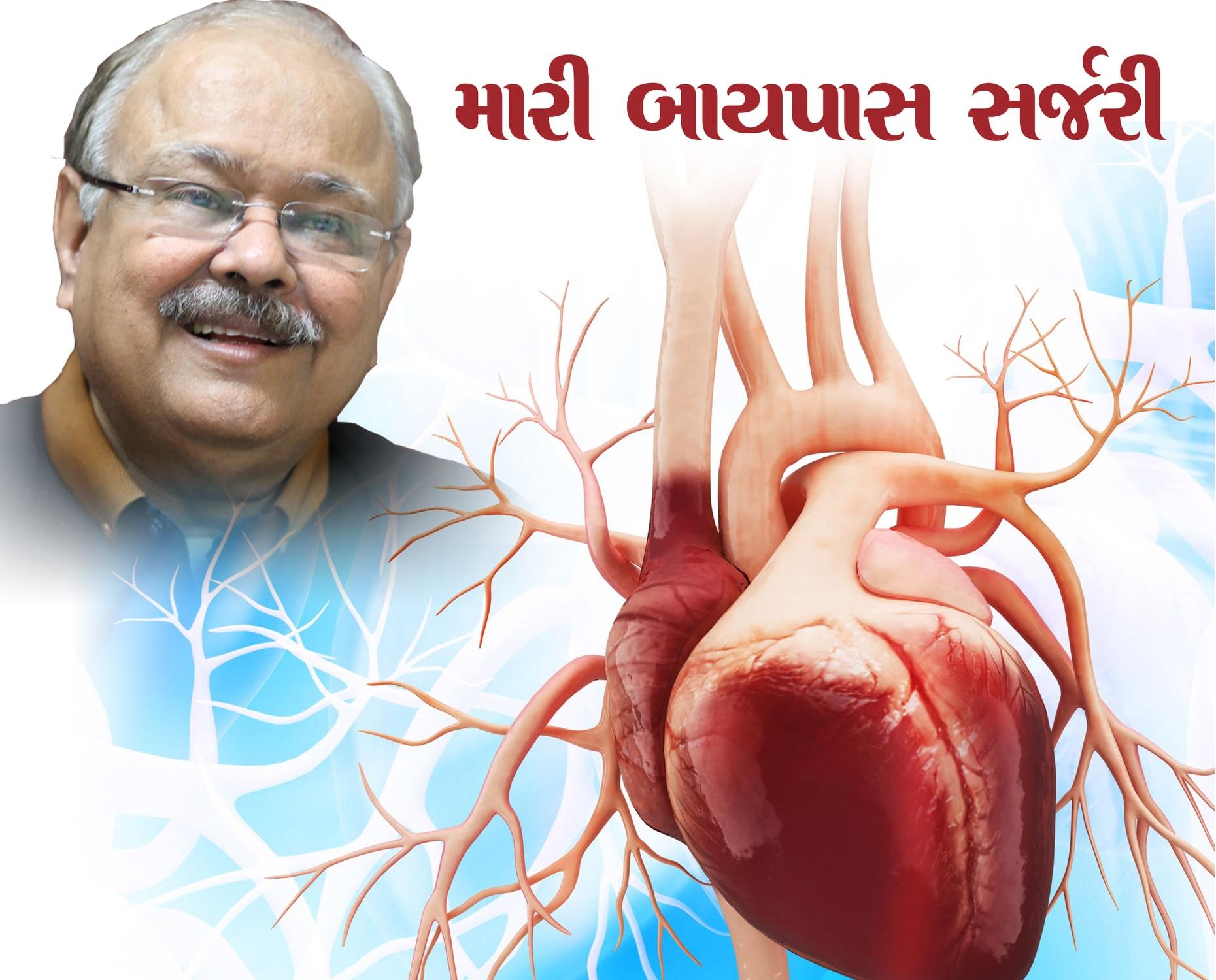 ગુજરાતના પૂર્વ આરોગ્ય મંત્રી ડો. જય નારાયણ વ્યાસની સફળ બાયપાસ સર્જરી કરાઈ, હોસ્પિટલમાંથી શેર કર્યો 11 દિવસનો અનુભવ|અમદાવાદ,Ahmedabad - Divya Bhaskar