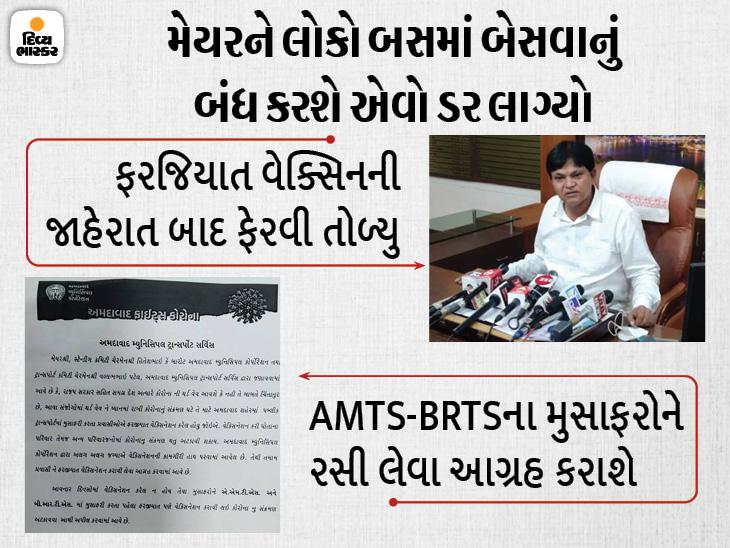 મેયરે પહેલા AMTS-BRTSના મુસાફરો માટે વેક્સિન ફરજિયાતની જાહેરાત કરી, પલટી મારી કહ્યું-ચેકિંગ થશે અને વેક્સિન લેવા આગ્રહ કરશે|અમદાવાદ,Ahmedabad - Divya Bhaskar