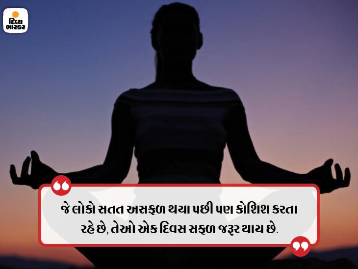 જે લોકો સતત અસફળ થયા પછી પણ કોશિશ કરતા રહે છે, તેઓ એક દિવસ સફળ જરૂર થાય છે|ધર્મ,Dharm - Divya Bhaskar