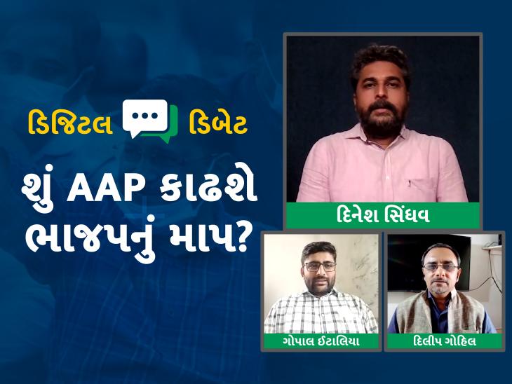 ગુજરાતમાં AAPનો એક્શન પ્લાન શું છે? ગોપાલ ઈટાલિયાએ પાંચ પોઈન્ટમાં સ્ટ્રેટેજી સમજાવી|ઓરિજિનલ,DvB Original - Divya Bhaskar