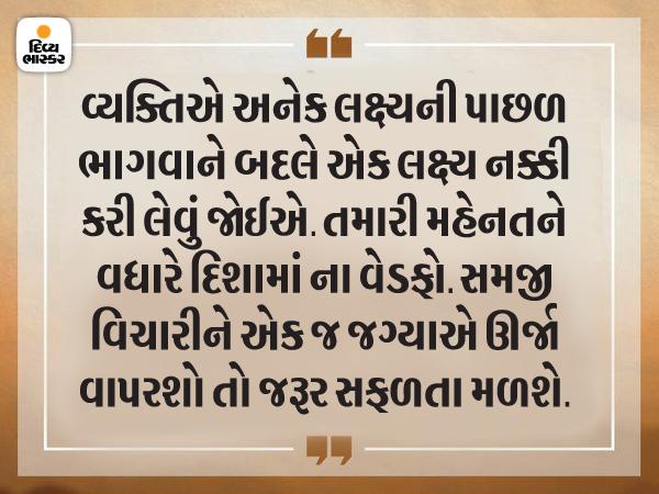 એકસાથે વધારે કામ કરવાથી સફળતા મળતી નથી અને મહેનત નકામી જાય છે|ધર્મ,Dharm - Divya Bhaskar